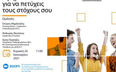 Διαδικτυακό Σεμινάριο Επαγγελματικού Προσανατολισμού